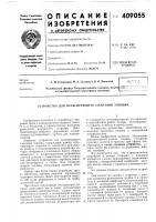 Патент 409055 Патент ссср  409055