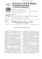 Патент 364718 Устройство для забивки костылей