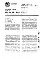 Патент 1618377 Изделие бижутерии