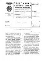 Патент 929371 Устройство для сварки неповоротных стыков труб