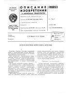 Патент 198853 Клапан обратный одноразового действия