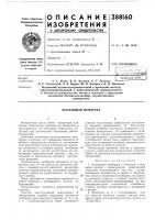 Патент 388160 Библиотекаа. с. юдин, в. в. федоров, б. г. пьянков, н. е. ольховский, л. б. царюк, ю. н. бочаров и д. в. иванюковматематики ростовского-на-дону государственногоуниверситета