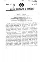 Патент 47775 Рифленые вальцы мяльной машины