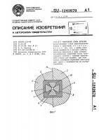 Патент 1242670 Уплотнение стыка деталей