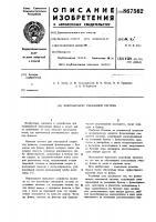 Патент 867562 Флюсоаппарат смешанной системы