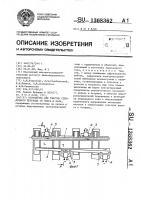Патент 1368362 Устройство для очистки стрелочного перевода от снега и льда