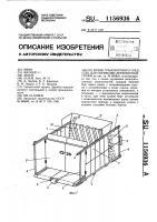 Патент 1156936 Кузов транспортного средства для перевозки легковесных грузов