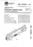 Патент 1615078 Телескопический захват