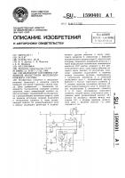 Патент 1590401 Сигнализатор состояния тормозной магистрали железнодорожного состава