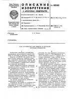 Патент 492443 Устройство для выдачи из штабеля штучных предметов