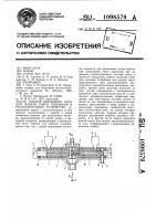 Патент 1098579 Дозатор шнекового типа для подачи смеси порошков в распылительное устройство