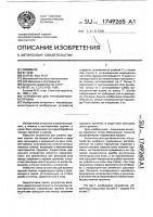 Патент 1749265 Устройство для термообработки пружин