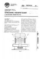 Патент 1625418 Измельчитель кормов