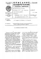 Патент 723149 Ворошилка фрезерного торфа