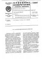 Патент 726667 Частотно-модулированный передатчик