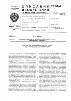 Патент 205069 Устройство для управления стрелкой электрической централизации