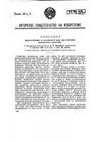Патент 38297 Приспособление к лесопильной раме для получения резонансной древесины