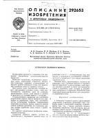 Патент 292653 Сепаратор льняного вороха