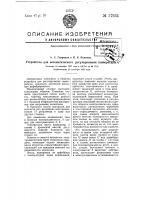 Патент 57934 Устройство для автоматического регулирования температуры