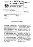 Патент 628347 Пневматический насос замещения