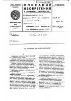Патент 716035 Устройство для ввода информации