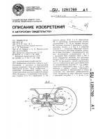 Патент 1281760 Гидравлический насос