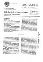 Патент 1694717 Устройство для очистки волокнистого материала