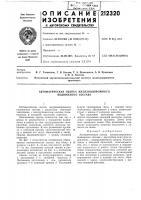 Патент 212320 Автоматическая сцепка железнодорожного подвижного состава