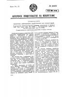 Патент 34968 Инжектор, действующий отработавшим или острым паром