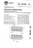 Патент 1427489 Ротор электрической машины