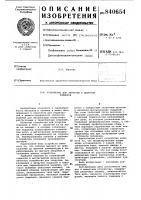 Патент 840654 Устройство для загрузки и выгрузкиподдонов