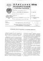 Патент 185146 Патент ссср  185146