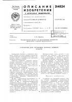 Патент 314824 Устройство для сортировки волокон лубяныхкультур