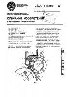Патент 1131921 Валичный джин