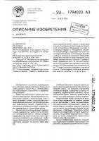 Патент 1794023 Пресс-форма для полусухого прессования кирпича