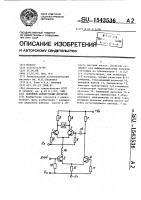 Патент 1543536 Линейный амплитудный детектор