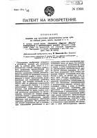 Патент 27655 Машина для получения механическим путем луба из стеблей рами, джута, мальвы и т.п.