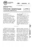 Патент 1482989 Способ крашения тканей из химических волокон