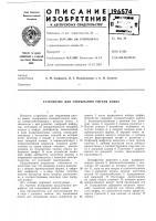 Патент 196574 Устройство для открывания ригеля замка