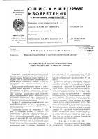 Патент 295680 Устройство для автоматической резки неметаллических трубок иа кольца