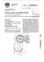 Патент 1709954 Измельчитель растительного сырья