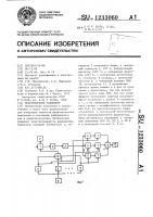 Патент 1233060 Модуляционный радиометр