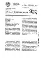 Патент 1836503 Устройство для отделения волокнистой фракции от хлопка- сырца (его варианты) и способ переработки хлопка-сырца (его варианты)