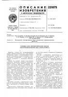 Патент 221875 Головка для автоматической сварки электрозаклепками под слоем флюса