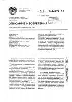 Патент 1694979 Ротор ветродвигателя с вертикальной осью вращения