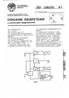 Патент 1292191 Абонентское соединительное устройство