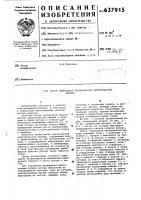Патент 637915 Ротор синхронный явнополюсной электрической машины