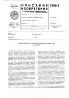 Патент 251845 Преобразователь для акустического каротажаскважин
