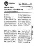 Патент 1650897 Запорно-пломбировочное устройство