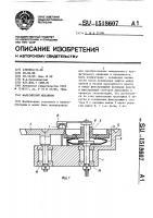 Патент 1518607 Мальтийский механизм